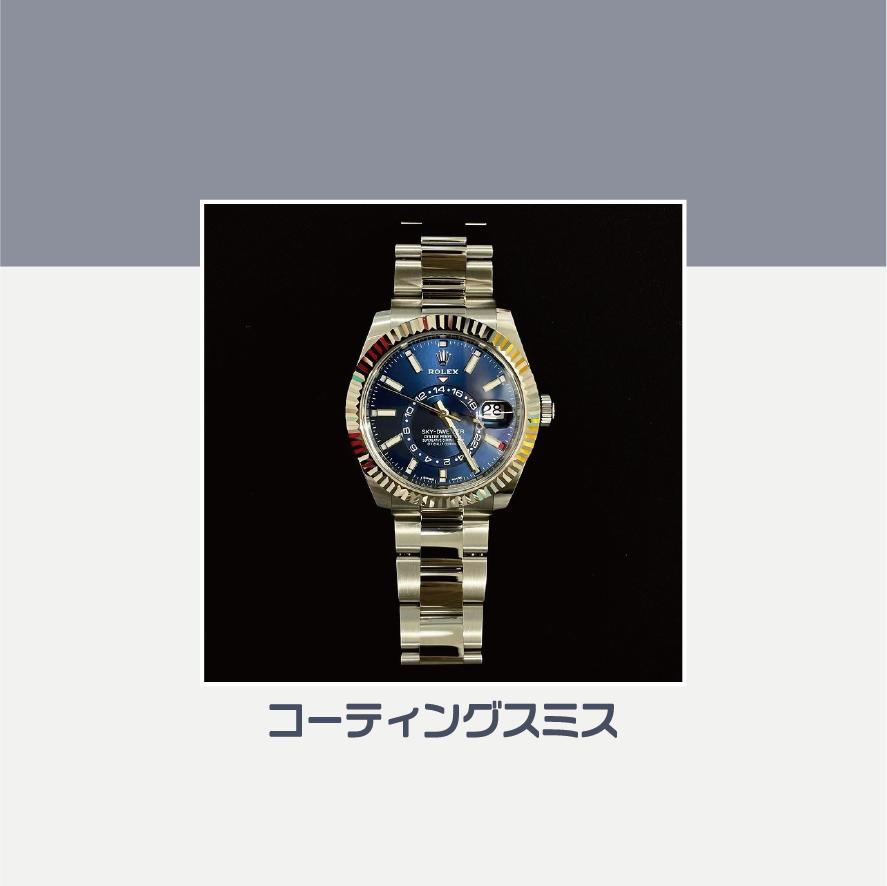 腕時計へのコーティング特集