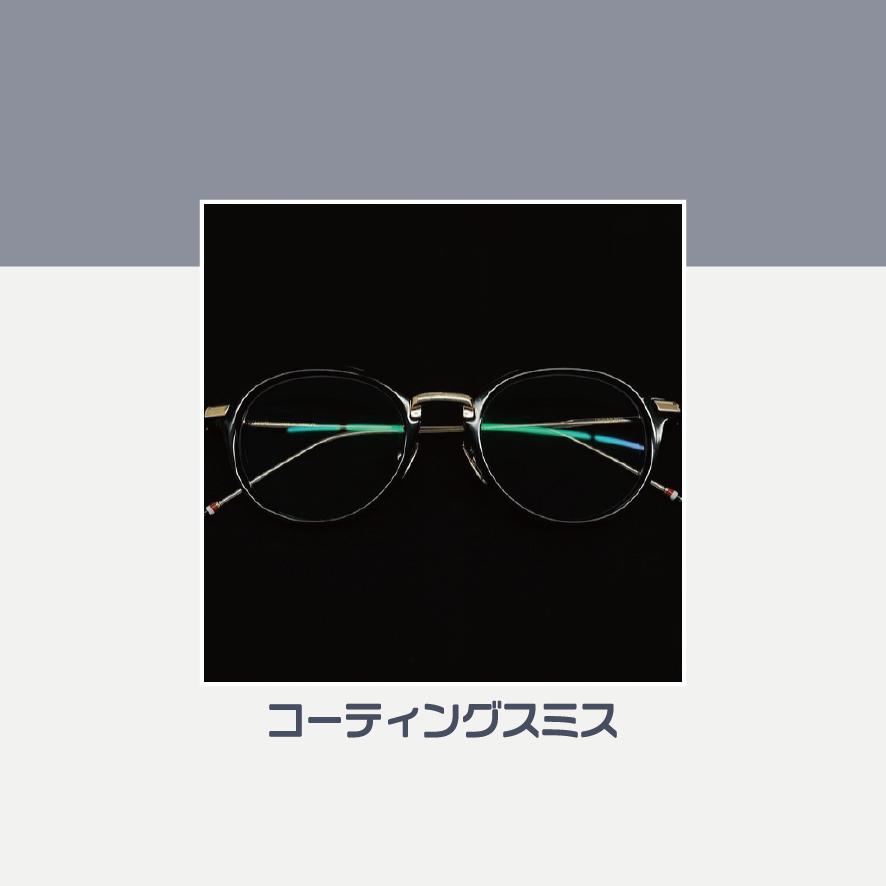メガネへのコーティング特集