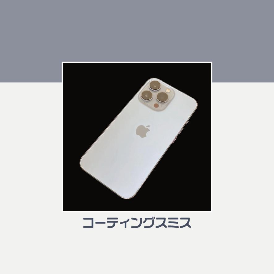 iPhone13へのコーティング特集